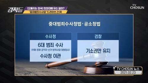 급물살 타는 '중대범죄수사청' 도입.. TV CHOSUN 210227 방송