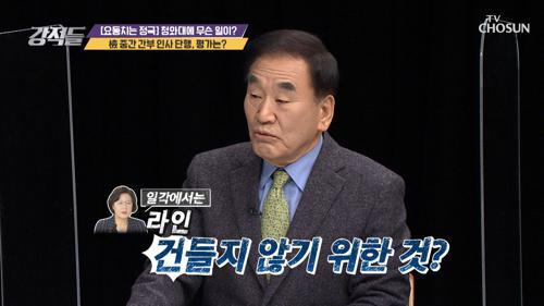 檢 중간 간부급 인사 단행.. 신현수·윤석열 요구 반영? TV CHOSUN 210227 방송
