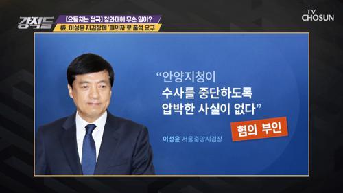 혐의 부인 '이성윤' 출석 거부 논란.. 서면 조사 가능성도 거론中 TV CHOSUN 210227 방송