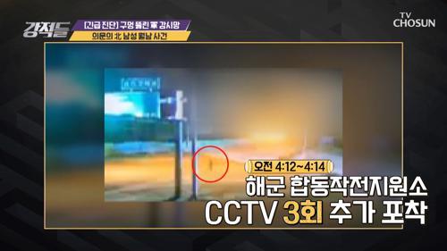 北 남성 의문의 월남 사건.. 민간인이 아니다!? TV CHOSUN 210227 방송
