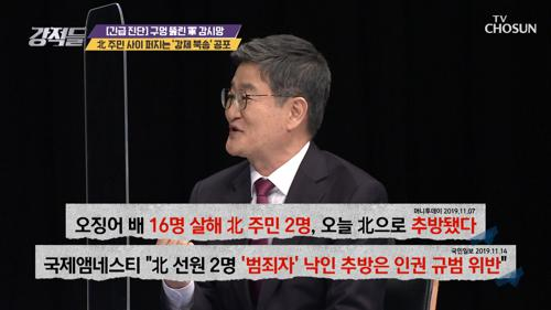 北 주민 사이에서 퍼지는 소문.. 강제 북송 공포 TV CHOSUN 210227 방송