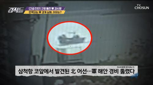 눈 뜨고 뚫린 軍 경계.. 실패 이유는? TV CHOSUN 210227 방송