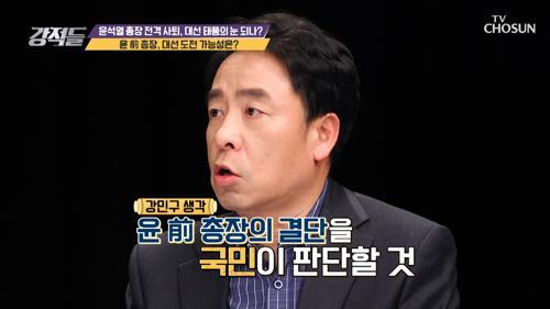 윤석열 前 검찰총장 사퇴 향후 행보는 정치行 TV CHOSUN 210306 방송