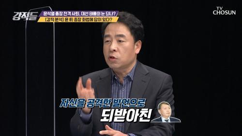 윤 前 총장 정치 입문 예상의 근거는 남다른 용어(?) TV CHOSUN 210306 방송