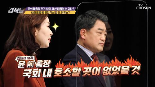 윤석열 前 총장 사퇴 전 작심 인터뷰한 이유 TV CHOSUN 210306 방송