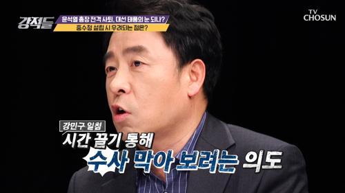 중수청 신설은 권력형 비리 수사를 막기 위한 시간 벌이?! TV CHOSUN 210306 방송