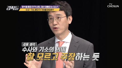 수사와 기소 분리 우려되는 문제는? TV CHOSUN 210306 방송