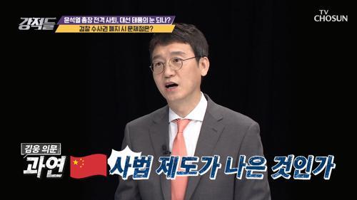 검찰 수사권 폐지 시 중국 형사 사법 제도와 똑같다?! TV CHOSUN 210306 방송