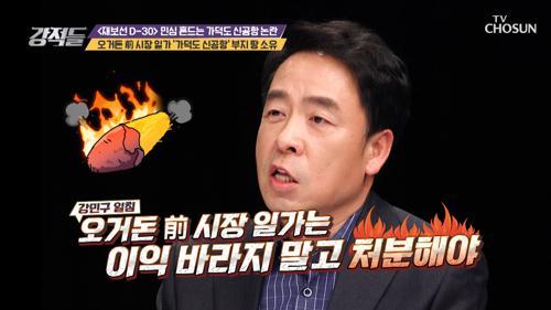 부산 가덕도 신공항 부지 땅 오거돈 前 시장 일가 보유 TV CHOSUN 210306 방송