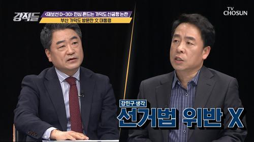 文 대통령 가덕도 방문 선거의 영향 줄 가능성 有 TV CHOSUN 210306 방송