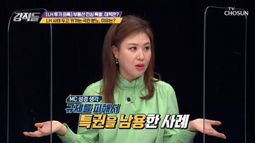 【공기업의 민낯】 LH 투기 의혹과 국민들의 분노😡 TV CHOSUN 210313 방송