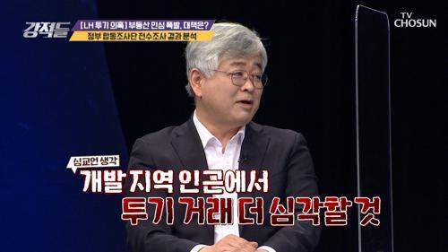 """수사 방식부터가 잘못된 전수조사! """"다시 조사해야한다"""" TV CHOSUN 210313 방송"""