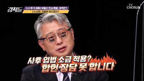 투기와 관련된 공직자들.. 처벌은 어디까지 가능할까? TV CHOSUN 210313 방송