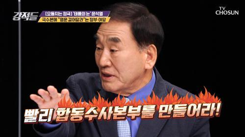 ˹LH 직원 투기 의혹˼ 검찰 주도의 수사의 필요성은? TV CHOSUN 210313 방송
