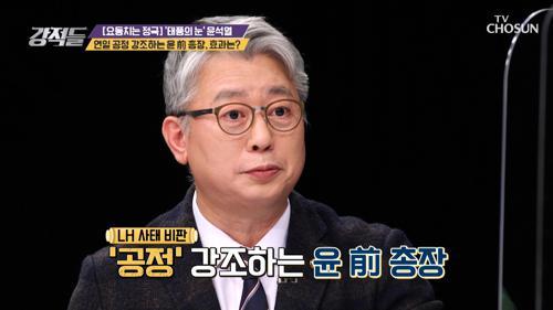 윤석열 前 총장의 화두 ❛공정❜의 효과는? TV CHOSUN 210313 방송