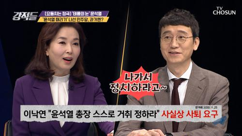 '윤석열 때리기' 2019년과 너무 다른 모습을 보이는 여권 TV CHOSUN 210313 방송