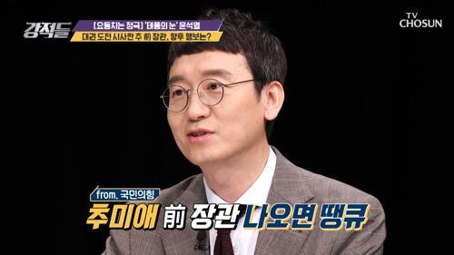 ▶윤석열 VS 추미애◀ 대선에서 다시 맞붙을 가능성은? TV CHOSUN 210313 방송