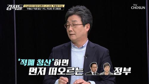정책 실패에 대한 해결책 없는 '부동산 적폐 청산' 카드 TV CHOSUN 210320 방송
