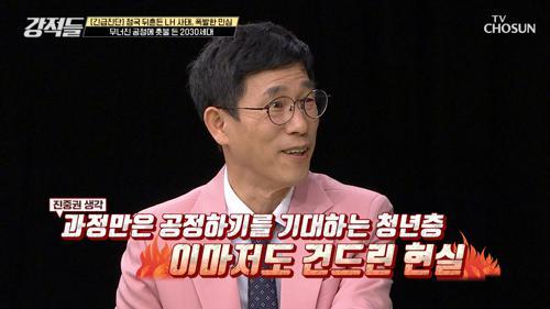 과정 공정 NO! 청년층 ˹불평등 심화˼ 야기한 現 정부 TV CHOSUN 210320 방송