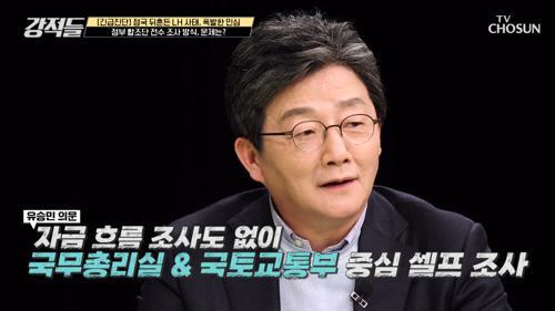 정부 합조단의 '용두사미' 전수 조사 방식에 의문 TV CHOSUN 210320 방송