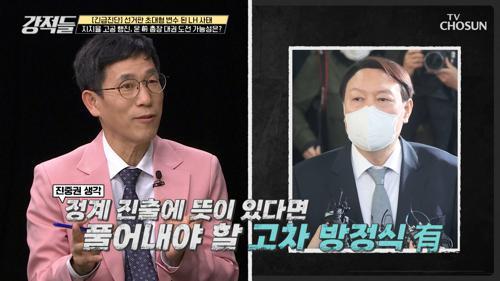 지지율↑ 윤석열 前 총장의 대권 도전 가능성은?! TV CHOSUN 210320 방송