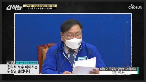 '오세훈' 후보 확정에 총공세 나선 與 TV CHOSUN 210327 방송