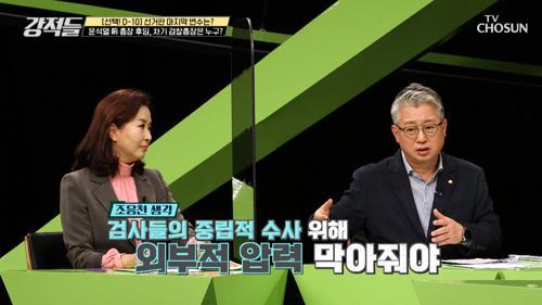 윤 前 검찰총장 후임 차기 검찰총장은 누구? TV CHOSUN 210327 방송