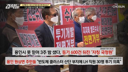국민적 공분 부른 'LH사태'.. 오히려 주민들이 더 나서고 있다? TV CHOSUN 210327 방송
