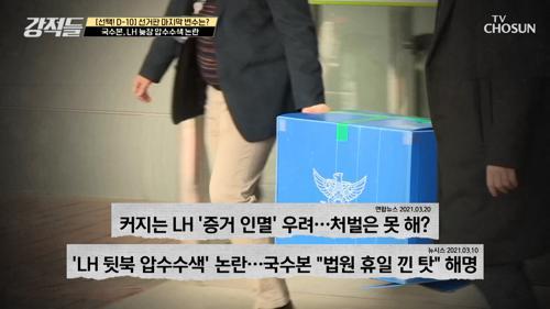 LH 뒷북 압수수색.. 증거 인멸 우려 논란 TV CHOSUN 210327 방송