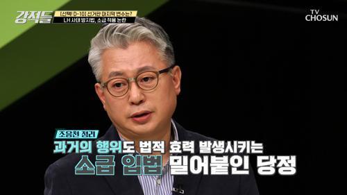 재산권 박탈당하지 않는 '소급 입법' 논란.. LH 사태의 처벌은?  TV CHOSUN 210327 방송