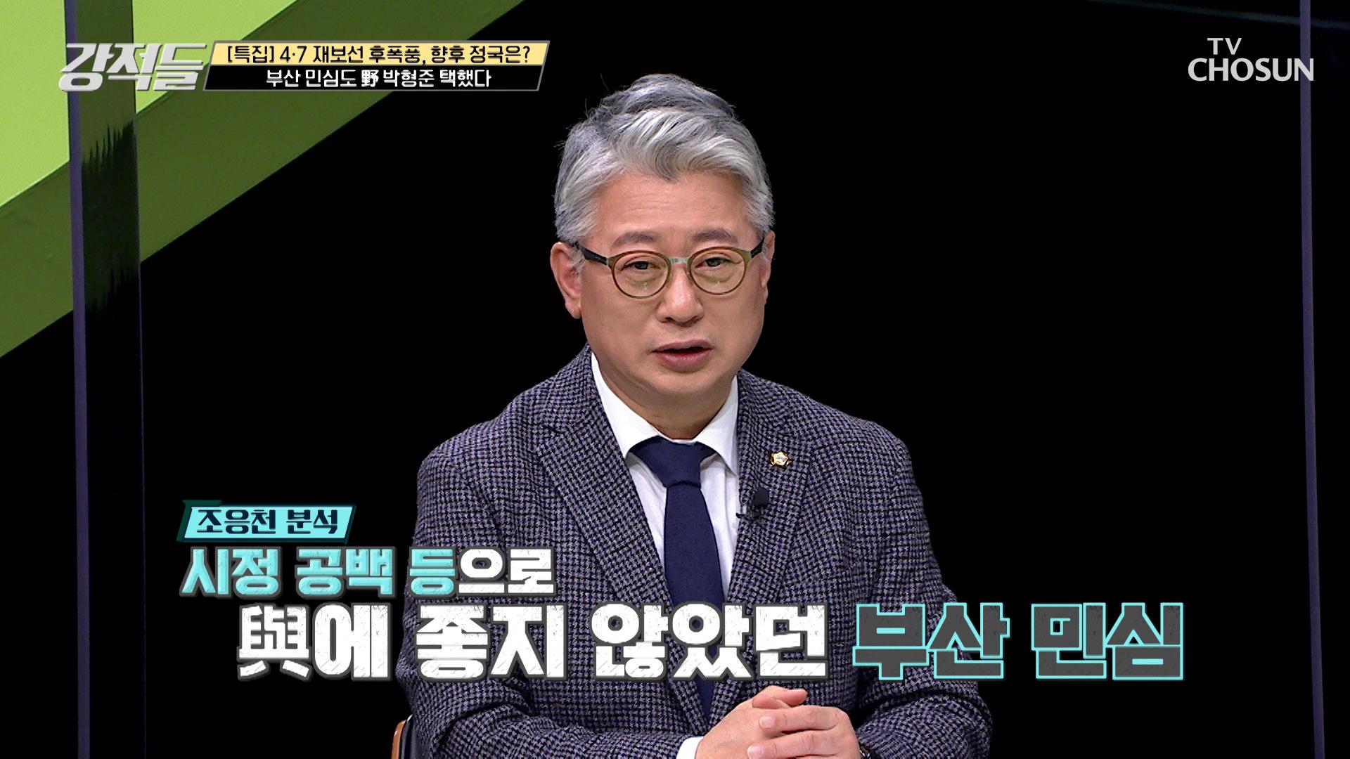 예선이 사실상 본선이었던 부산시장 선거 TV CHOSUN 210410 방송
