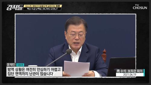 (K-방역..?) '백신 수급 문제' 어디서부터 꼬였나? TV CHOSUN 210424 방송
