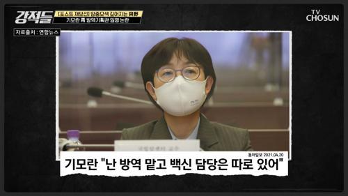 """""""백신 구매 안 급해"""" 발언한 '기모란'.. 방역기획관 임명 논란 TV CHOSUN 210424 방송"""