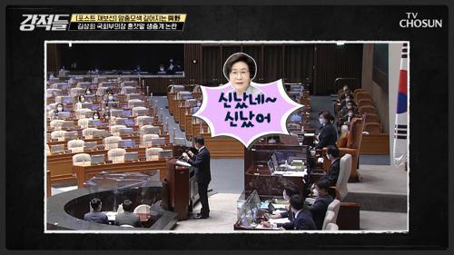 """""""신났네 신났어"""" 혼잣말 생중계한 '김상희 부의장' TV CHOSUN 210424 방송"""