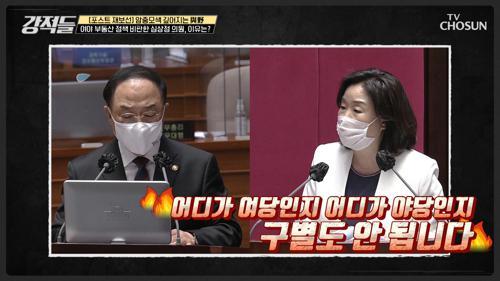 與·野의 '부동산 정책' 비판한 ˹심상정 의원˼ TV CHOSUN 210424 방송