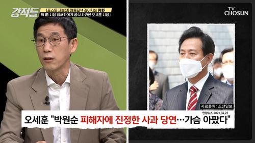 박원순 前시장 피해자에게 공식 사과한 '오세훈 시장' TV CHOSUN 210424 방송