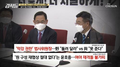 공석 된 국회 법제사법위원장 자리.. 재분배 향방은? TV CHOSUN 210424 방송