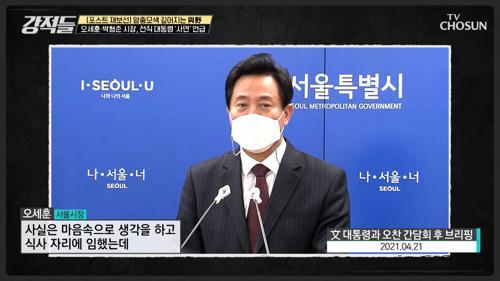 ˹오세훈·박형준 시장˼의 전직 대통령 '사면 요청' TV CHOSUN 210424 방송