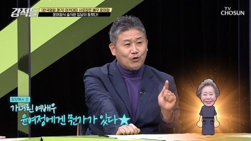 美스타들 앞에서 여유와 재치가 넘쳤던 수상 소감 TV CHOSUN 210501 방송