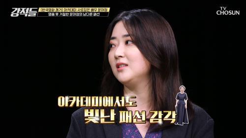 패션 센스甲 윤여정의 아카데미 패션 집중 분석 TV CHOSUN 210501 방송