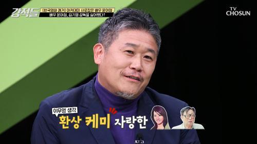 스크린 데뷔작 다양한 연기를 선보인 영화 화녀 재조명 TV CHOSUN 210501 방송