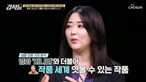 앞으로 더 기대되는 영화 미나리 연출 '정이삭 감독'은 누구? TV CHOSUN 210501 방송