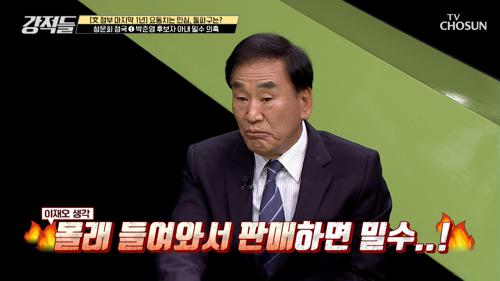 박준영 후보자 아내의 밀수.. 의도적이지 않았다?! TV CHOSUN 210508 방송