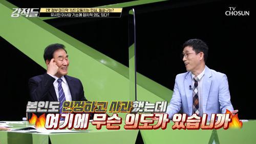 유시민 이사장 기소에 담긴 정치적 의도?! TV CHOSUN 210508 방송