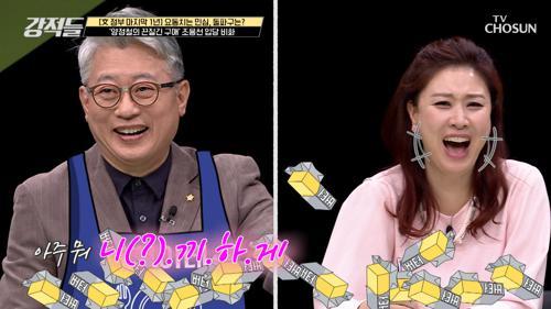 조응천 의원을 향한 양정철의 끈질긴 구애♥ ft. 억울한 조응천 TV CHOSUN 210508 방송