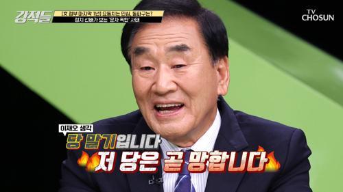 문자 폭탄 등 다양한 방법으로 목소리는 높이는 지지층 TV CHOSUN 210508 방송