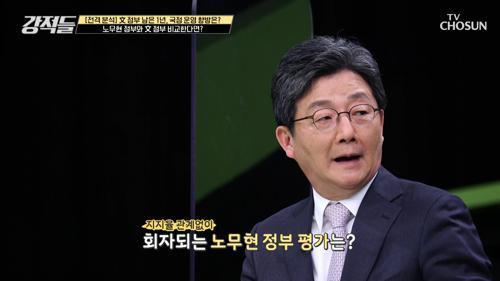 노 前 대통령 정부와 비교한 현 정부 TV CHOSUN 210508 방송