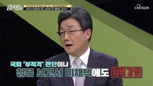 인사 청문회 작심 비판! 구멍 있는?! 청와대 인사 시스템 TV CHOSUN 210508 방송