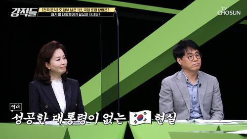 韓 임기 말 지지율 하락 시 국정 동력 상실 그 이유는? TV CHOSUN 210508 방송
