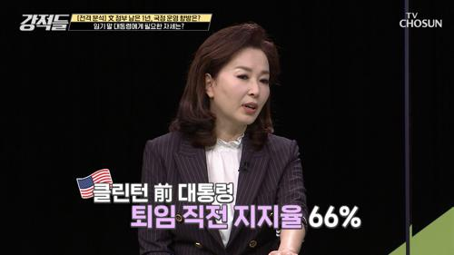 미국 대통령과 한국 대통령 소통방식의 차이점 TV CHOSUN 210508 방송